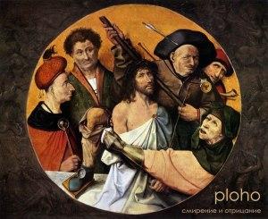 Ploho - Смирение и отрицание (ep; 2014)