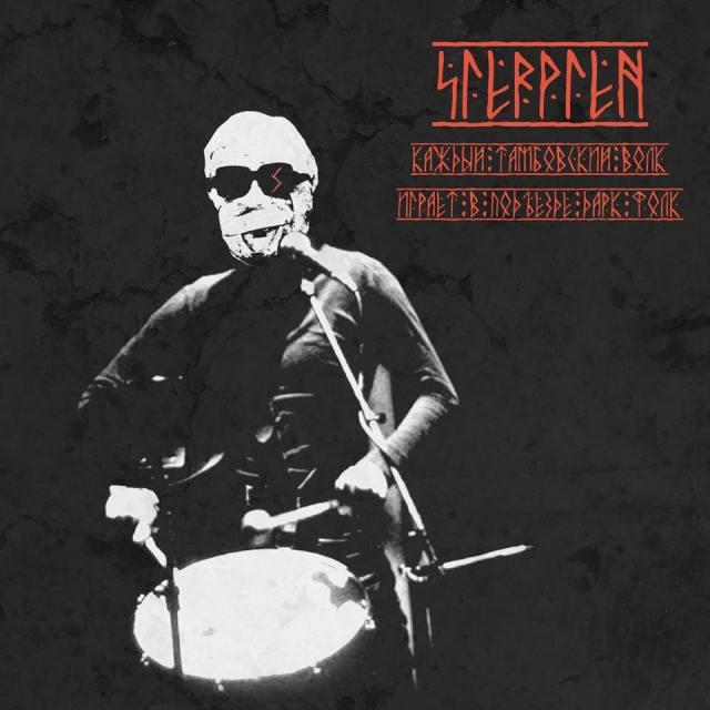 Sierpien - Each Russian Stranger Plays Dark-Folk (single; 2014)