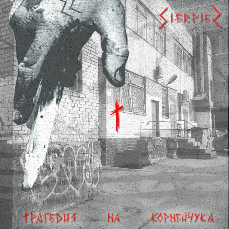 Sierpien - Tragedy on Kornichyka Street (single; 2014) - cover