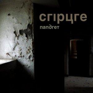 Cripure - Nandret (lp; 2015)