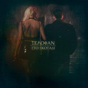 Selofan - Στο Σκοτάδι (In The Darkness) (LP; 2016)
