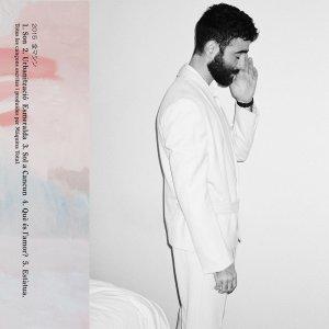 Màquina Total - Màquina Total (EP; 2016)