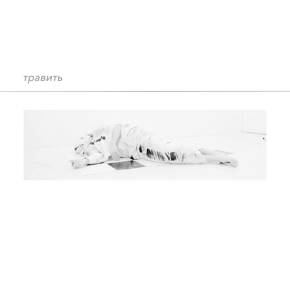 Vierance - травить (EP; 2016)