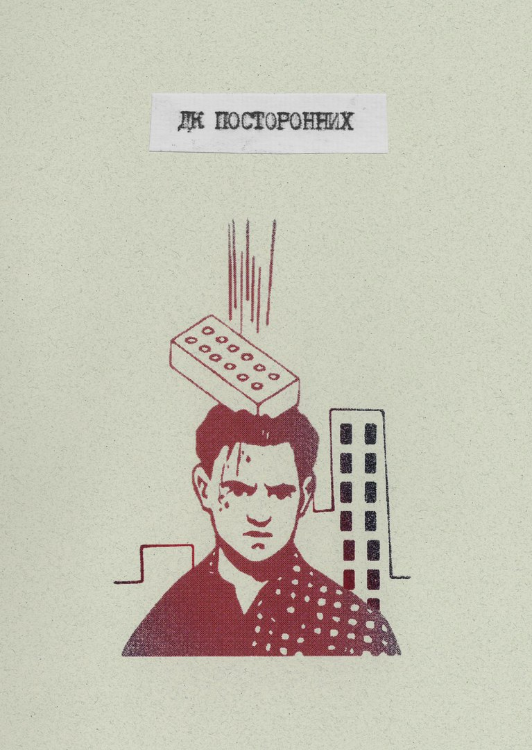 ДК Посторонних (LP; 2017)