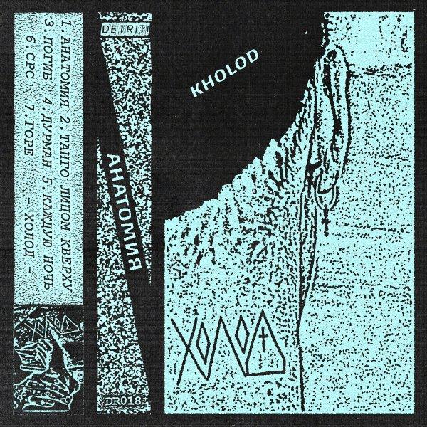 Kholod - Анатомия (LP; 2017)