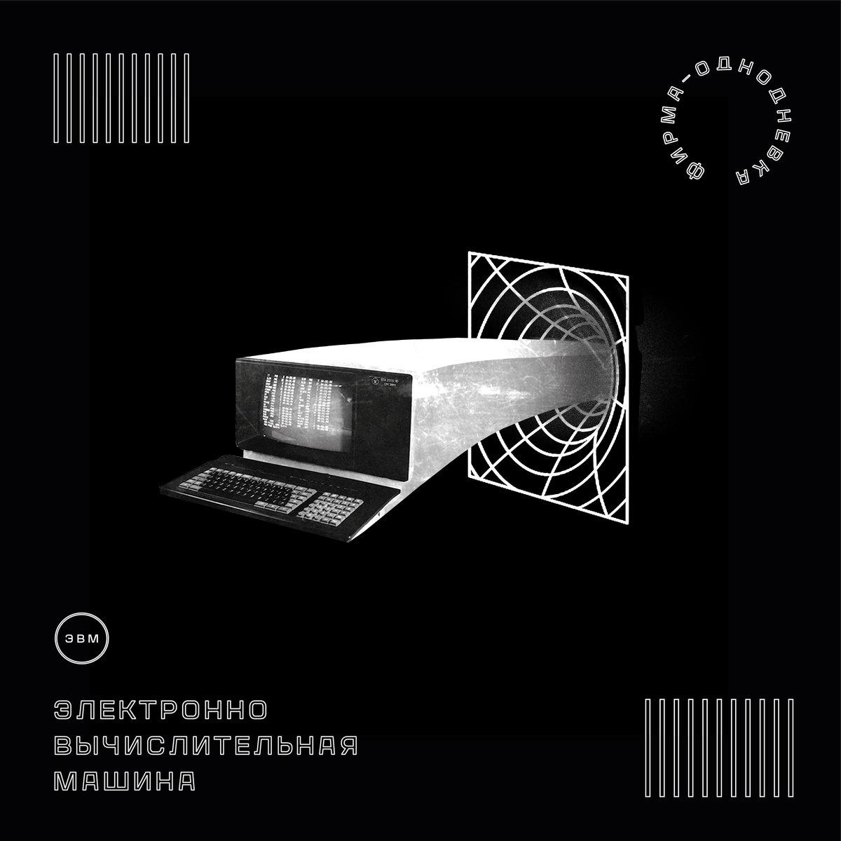 Firma Odnodnevka - ЭВМ (LP; 2019)