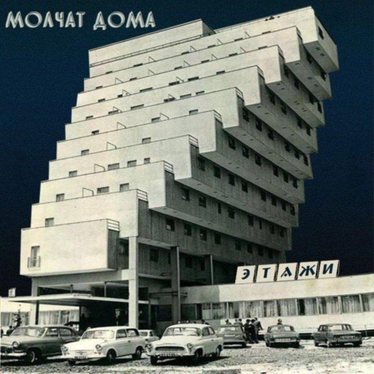 Molchat Doma - Etazhi (LP, 2018)