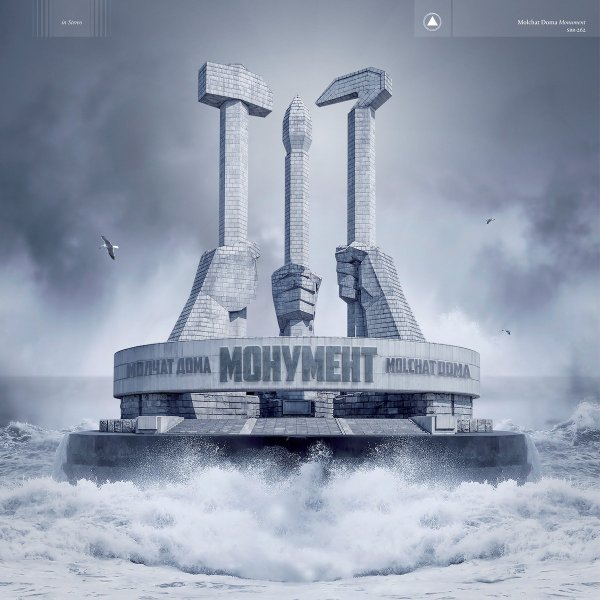 Molchat Doma - Monument (LP, 2020)